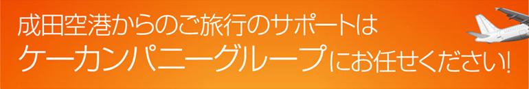 成田空港からのご旅行のサポート